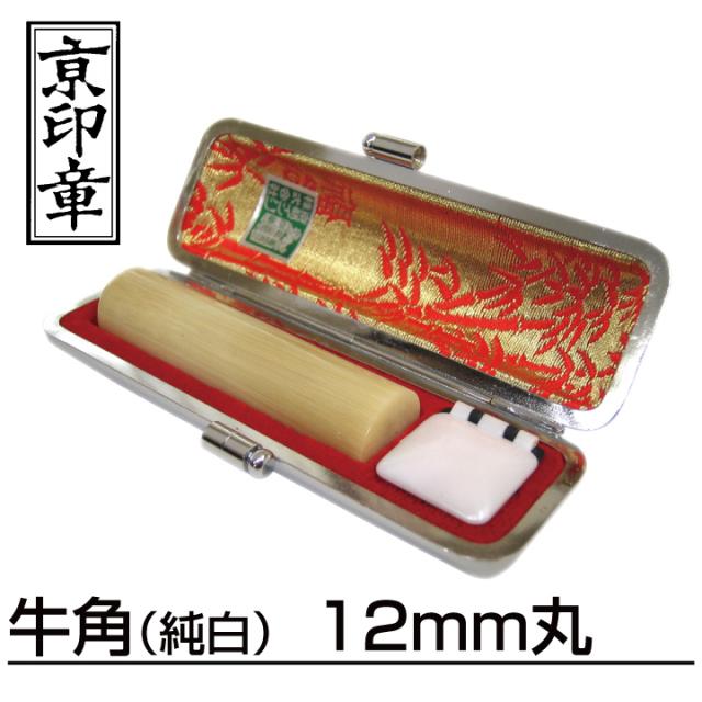 牛角(純白)12mm丸