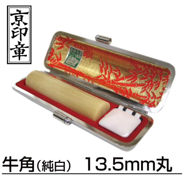 牛角(純白)13.5mm丸