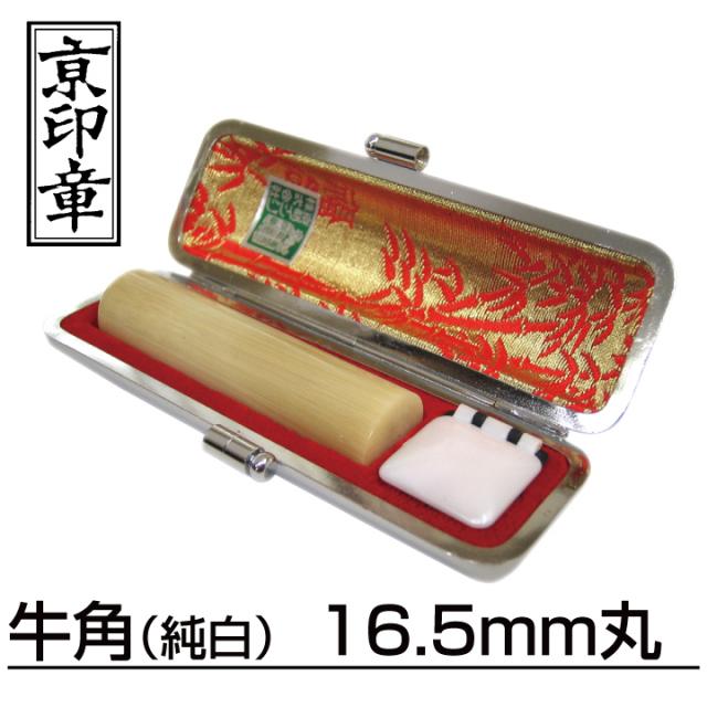 牛角(純白)16.5mm丸