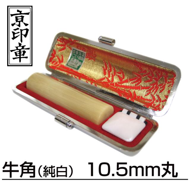 牛角(純白)10.5mm丸