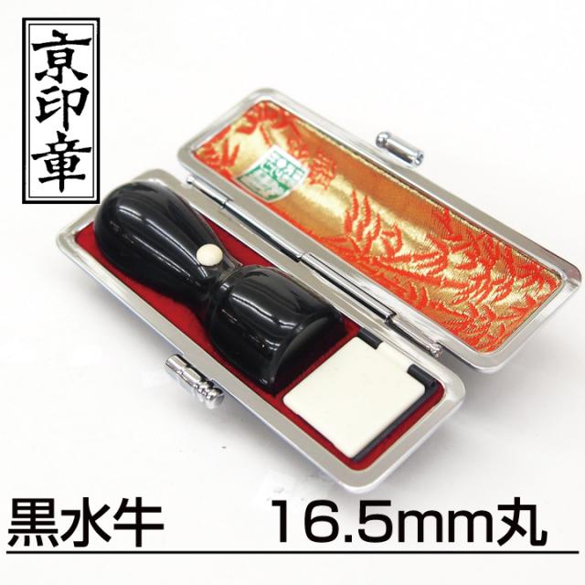 黒水牛法人印 天丸16.5mm