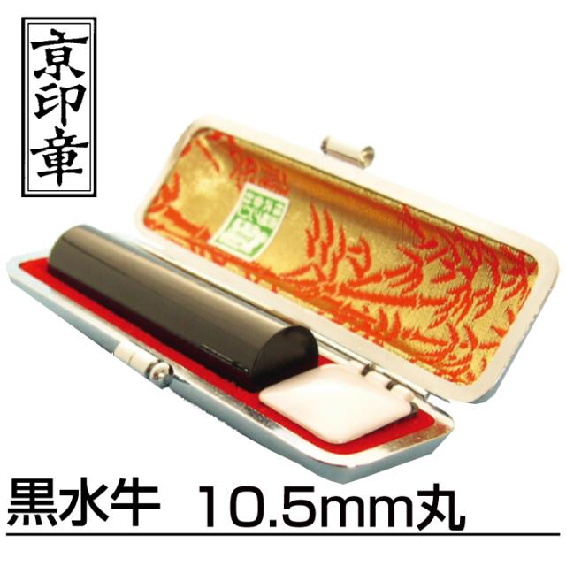 黒水牛10.5mm丸