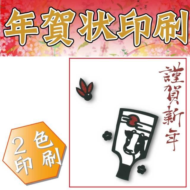 ゆうパケットで送料無料 2021年・令和3年・丑年 年賀状印刷 はがき代込 2色印刷(10枚~)