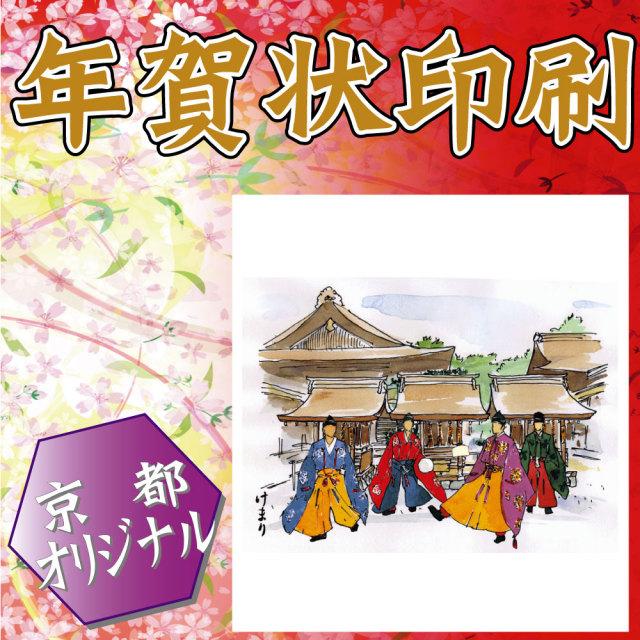 ゆうパケットで送料無料 2020年・令和元年・子年 年賀状印刷 はがき代込 京都デザイン(10枚~)
