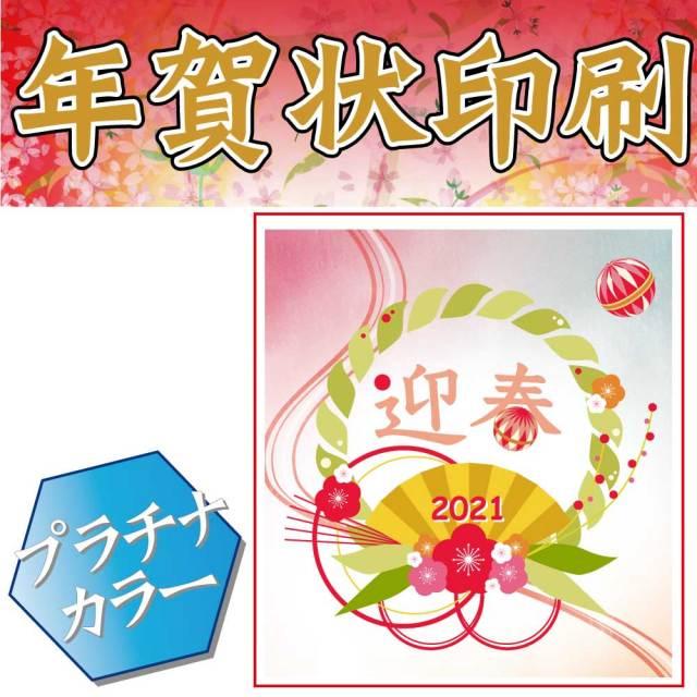 年賀状カラー印刷