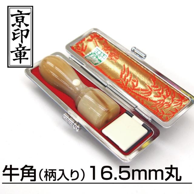 牛角柄入り法人印 天丸16.5mm