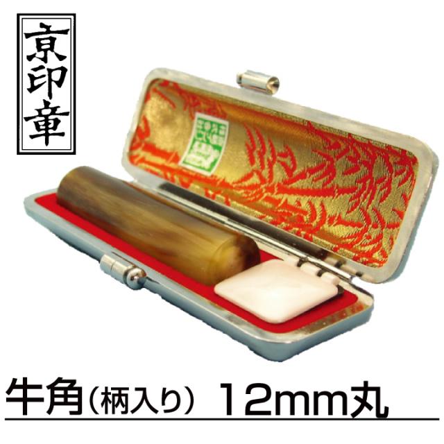 牛角(柄入り)12mm丸