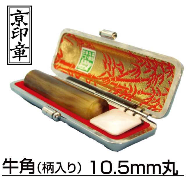 牛角(柄入り)10.5mm丸