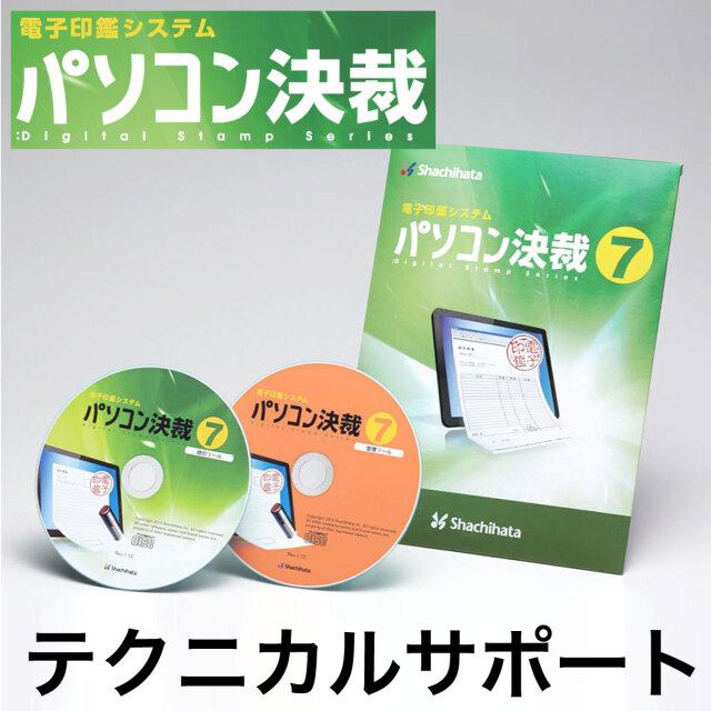 パソコン決済7テクニカルサポート