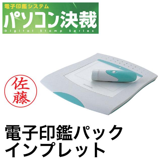 パソコン決済電子印鑑パックタブレット