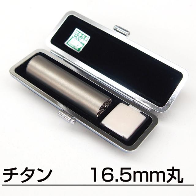 チタン法人印 棒状16.5mm