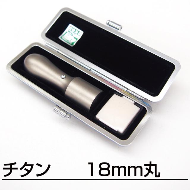 チタン法人印 天丸18mm