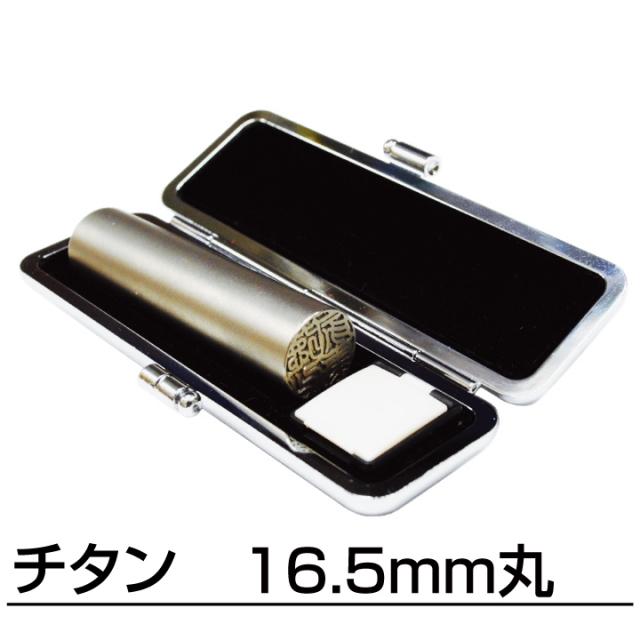 チタン16.5mm丸