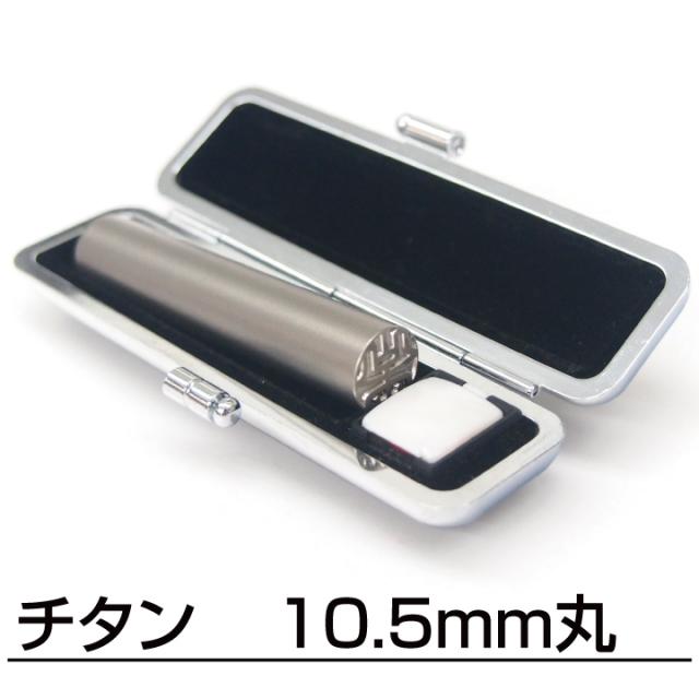 チタン10.5mm丸