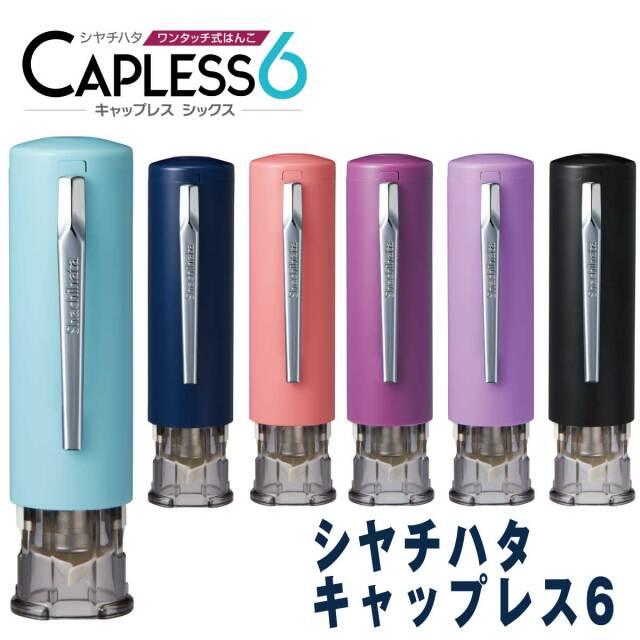 キャップレス6