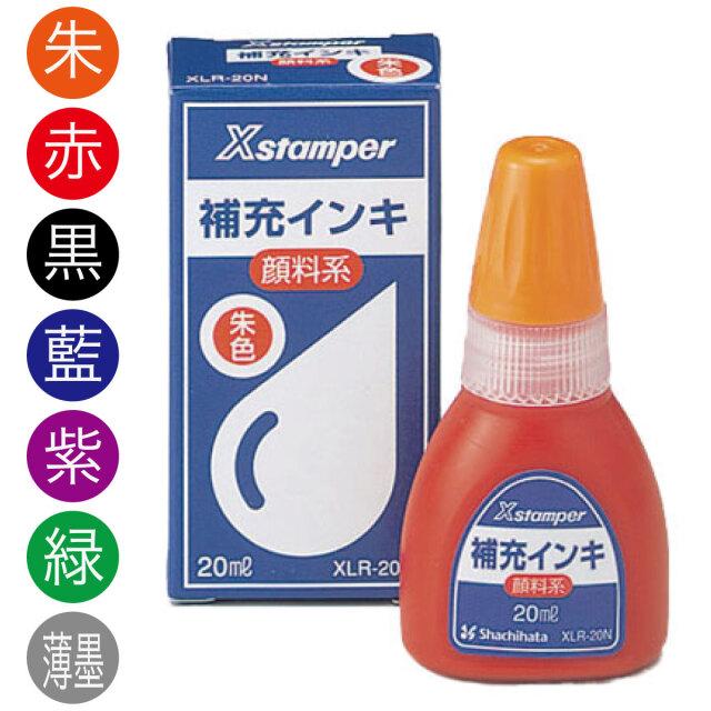 シャチハタ顔料系Xスタンパー専用補充インク