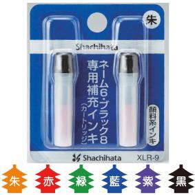シャチハタネーム6専用補充インク