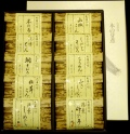 E−50 「京くらま林」