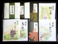 Y−50 「京くらま林」