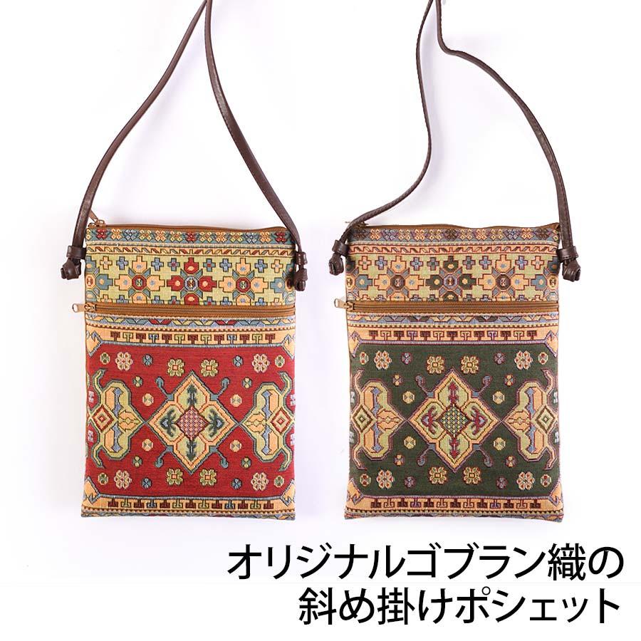 オリジナルゴブラン織の斜め掛けポシェット【京の提案雑貨「かざり錦」】