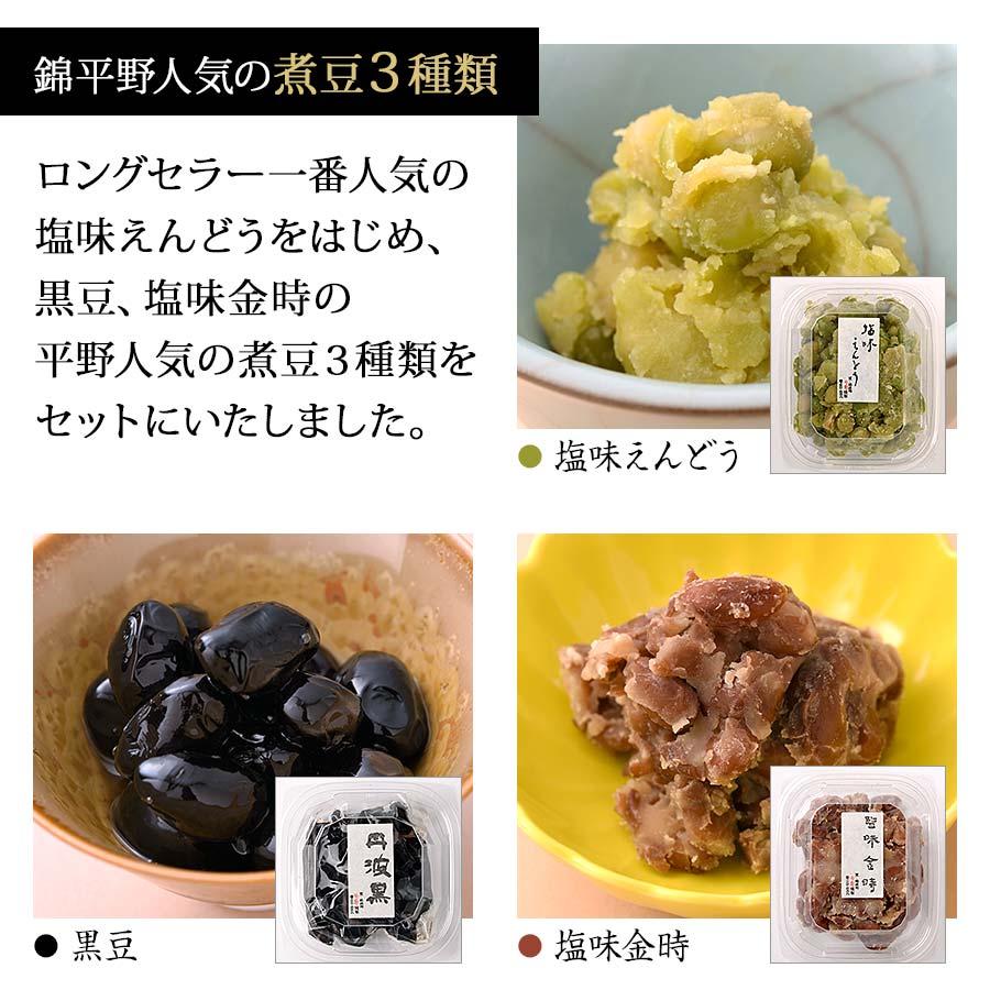 【WEB限定】錦平野人気の煮豆3種類をセットにした煮豆セット【錦平野】