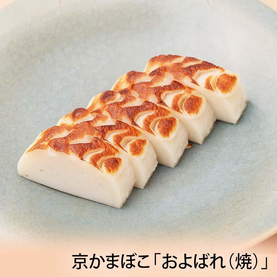 京かまぼこ「およばれ(焼)」 板わさ ちょっと贅沢に 酒肴【丸常蒲鉾店】