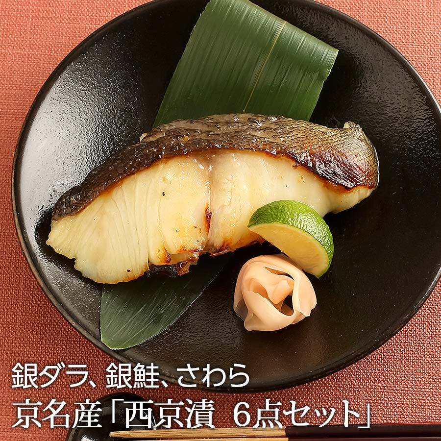錦市場特選 京名産「西京漬 3種6切セット」(銀鱈・銀鮭・鰆 約800g)【畠中商店】