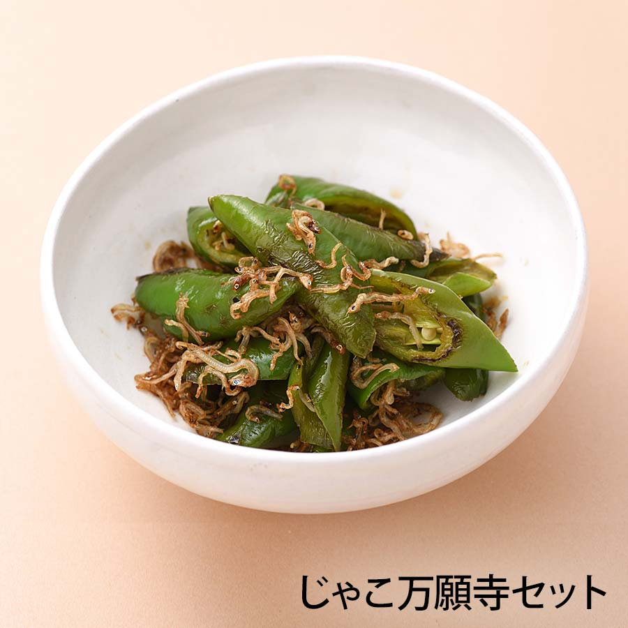じゃこ万願寺セット【京野菜 四寅】