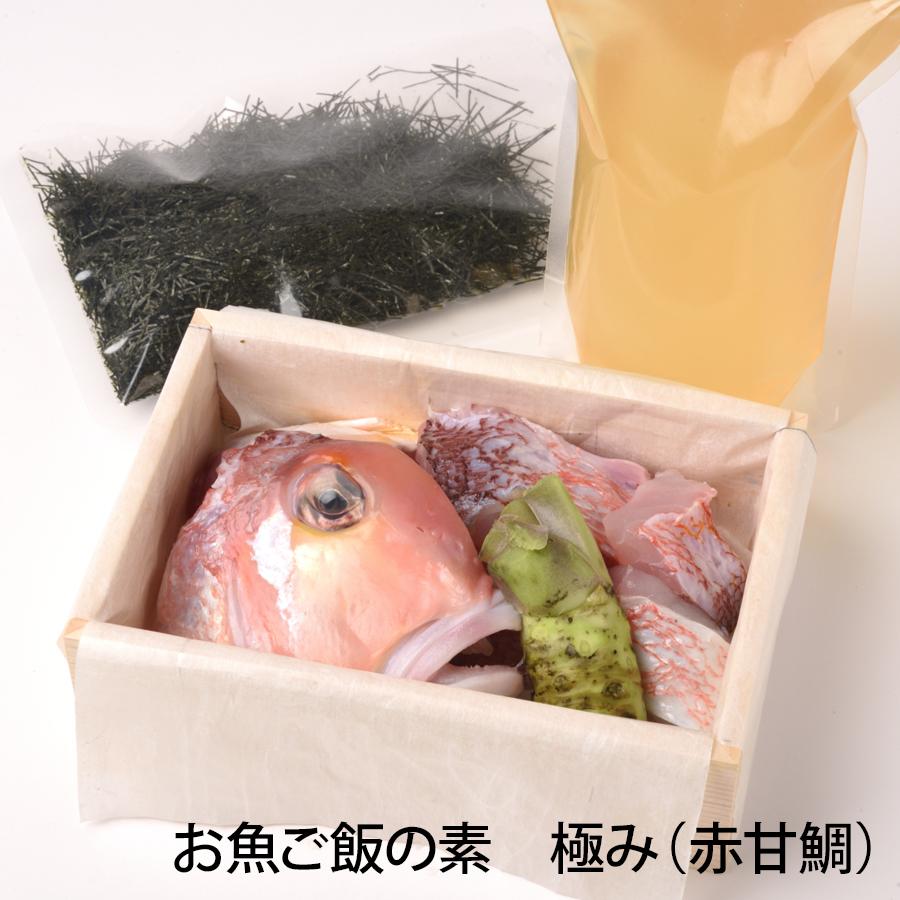 お魚ご飯の素 極み(赤甘鯛)【株式会社丸弥太】