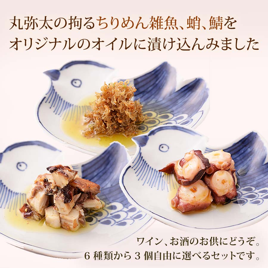 oil.fish;錦から世界の食卓へ(三個セット)【株式会社丸弥太】