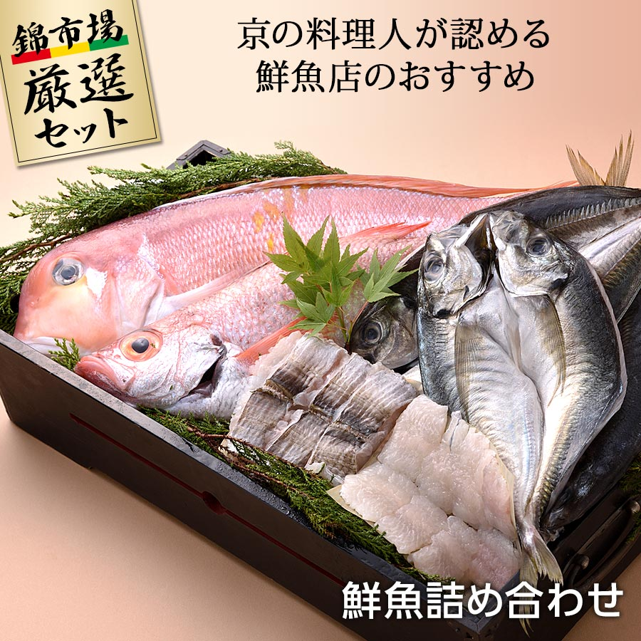 京の料理人が認める鮮魚店のおすすめ 鮮魚詰め合わせ【錦市場厳選セット】