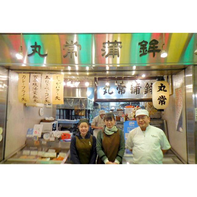 丸常蒲鉾店