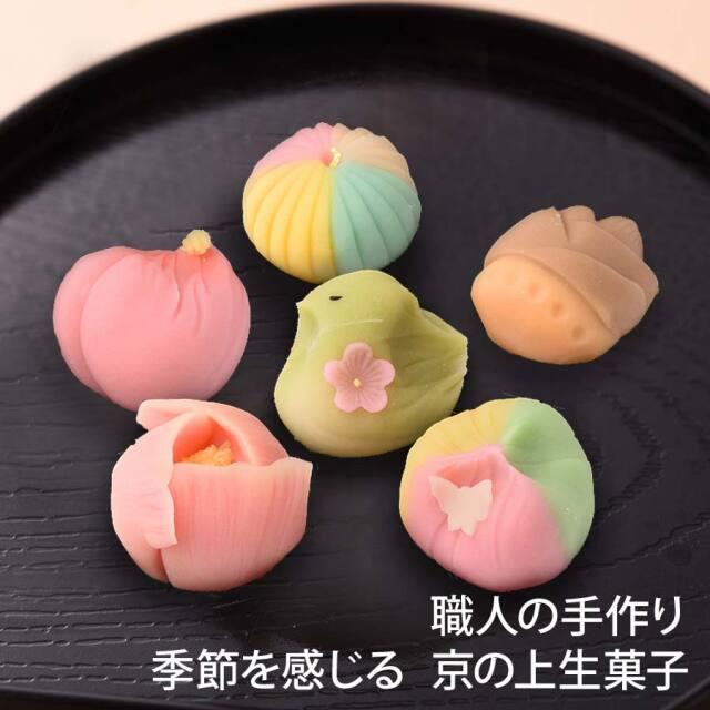 上生菓子 6個セット【幸福堂 錦店】