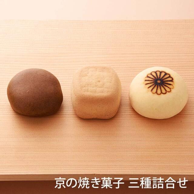 京の焼き菓子三種詰合せ【幸福堂 錦店】