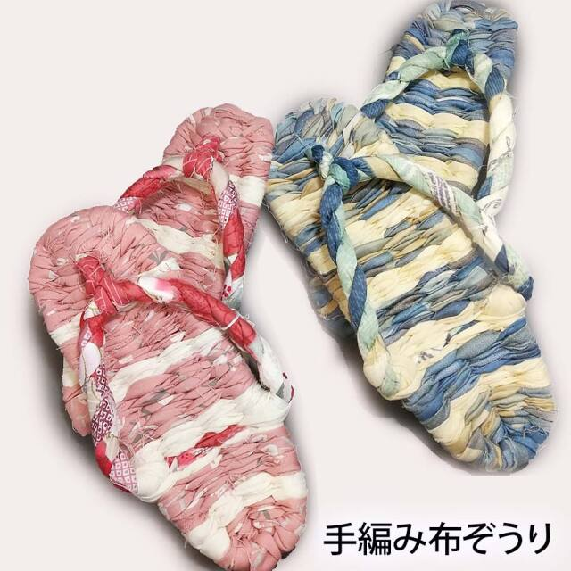手編み布ぞうり Lサイズ 【京の提案雑貨「かざり錦」】