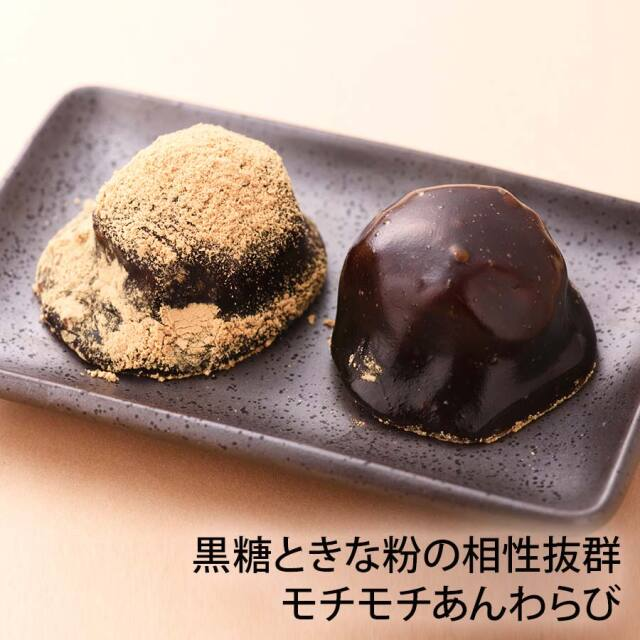 あんわらび 6個入り【幸福堂 錦店】