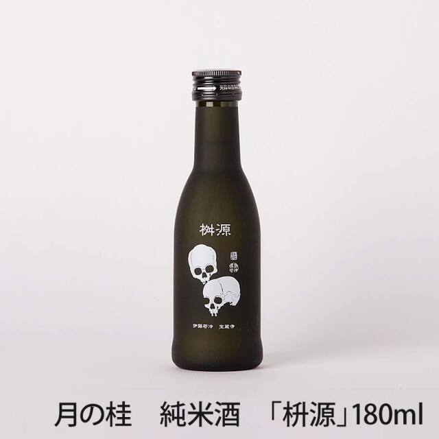 月の桂 純米酒 「枡源」180ml 錦市場,純米酒,日本酒【津之喜酒舗】