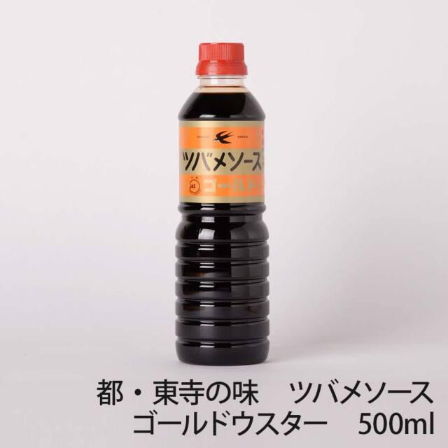 都・東寺の味 ツバメソース ゴールドウスター 500ml 錦市場【津之喜酒舗】