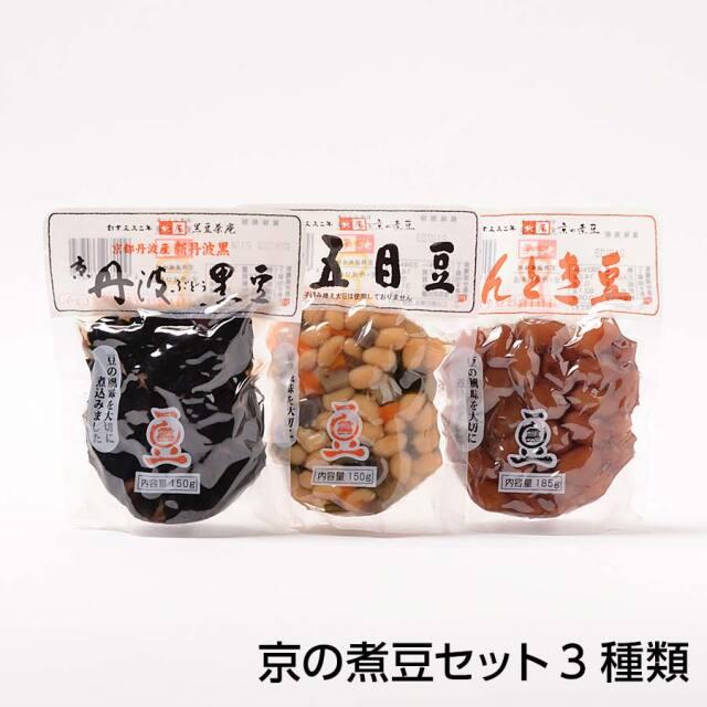 京の煮豆セット3種類