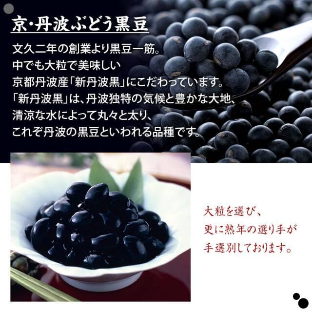 京丹波ぶどう黒豆生豆2L(京都丹波産黒豆)