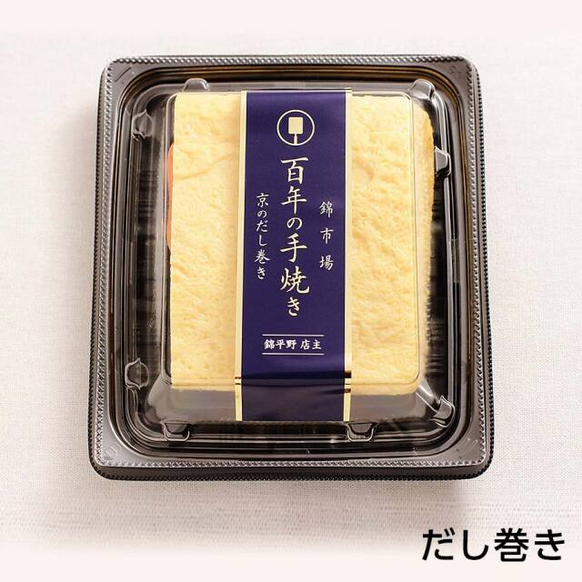 錦市場で焼き上げたお出汁たっぷりのだし巻き【錦平野】