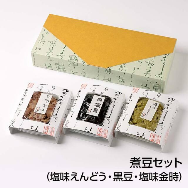 錦平野人気の煮豆3種類をセットにした煮豆セット【錦平野】