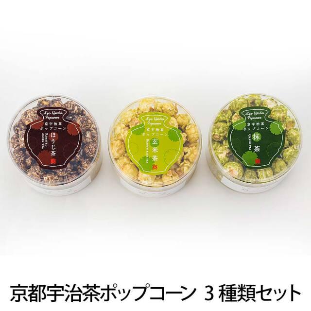 京都宇治茶ポップコーン3種類セット【京都宇治茶 錦一葉】