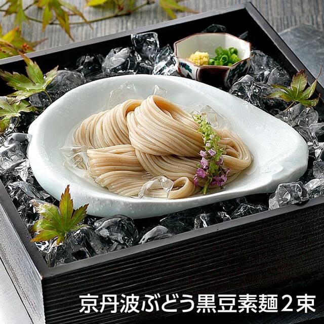 京丹波ぶどう黒豆素麺2束【黒豆茶庵 北尾】