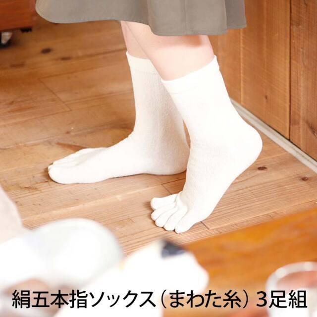 絹五本指ソックス(まわた糸)3足組 【京都・錦 レッグヤスダ】