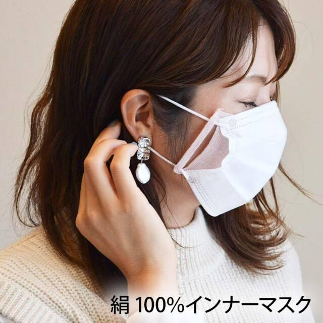 絹100%インナーマスク【京都・錦 レッグヤスダ】