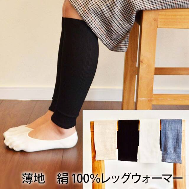 薄地 絹100%レッグウォーマー 【京都・錦 レッグヤスダ】