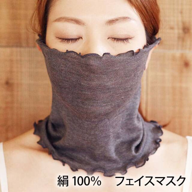 絹100% フェイスマスク【京都・錦 レッグヤスダ】