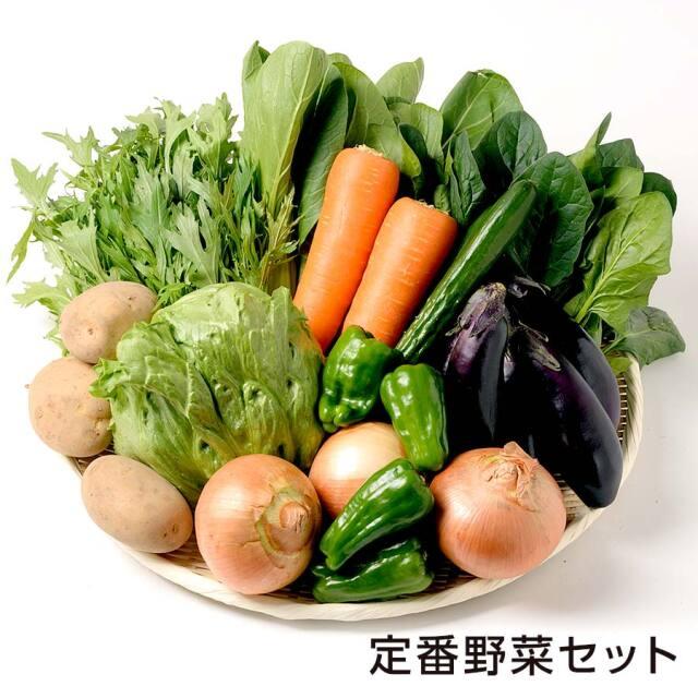 定番野菜セット