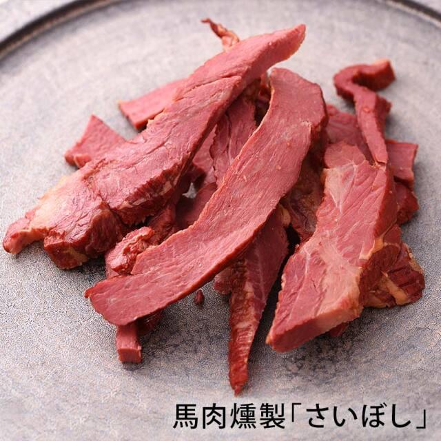 馬肉燻製さいぼし 200g,錦市場【喜久屋】ご飯に,珍味, おつまみ